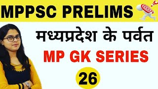 MP GK - मध्यप्रदेश के पर्वत - Mp Gk Series in hindi