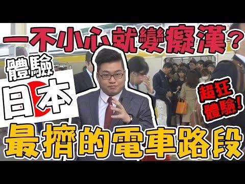 【Joeman】體驗日本最擠的電車路線!一不小心就變癡漢?ft.肯伊斯古德