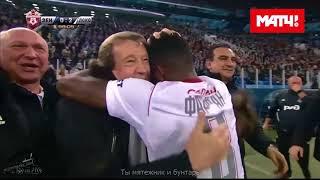 Бейся до конца, Локо! Локомотив Москва