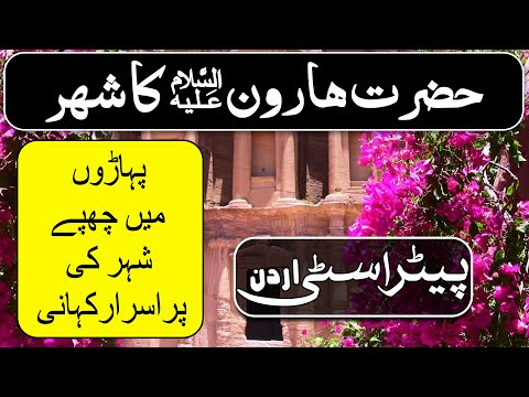 History of Petra Jordan in Urdu - Travel and Tourism - Purisrar Dunya