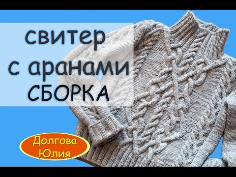 схемы для женского свитера фото
