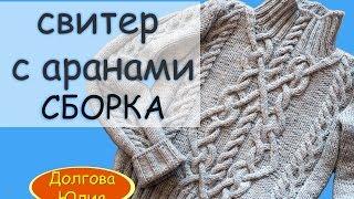 Схема вязания женского свитера спицами СБОРКА  /// scheme of knitting sweaters