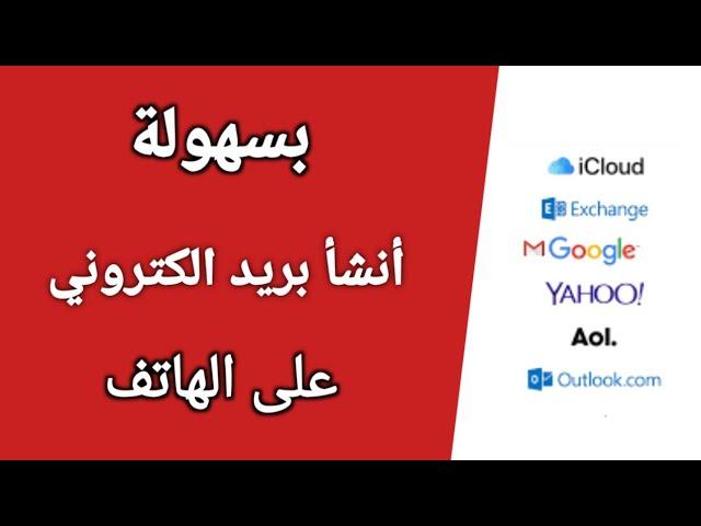 كيف انشاء حساب بريد الكتروني جيميل Gmail Youtube