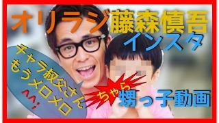 お笑いコンビ「オリラジ」の『チャラ男』こと藤森慎吾の、インスタグラムに投稿された甥っ子、カァちゃん、バァちゃんの動画を集めてみまし...