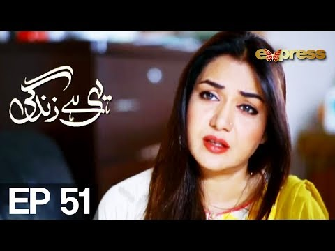 Yehi Hai Zindagy - Season 4 - Episode 51 - Express Entertainment Drama