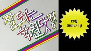 잘되는학원닷컴 2017년 12월 16일 잉글리쉬캐슬 발…