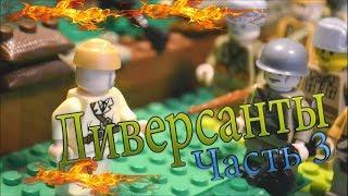 Диверсанты Часть 3 / ЛЕГО мультфильм