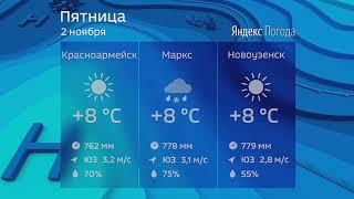 Прогноз погоды на 2 ноября 2018