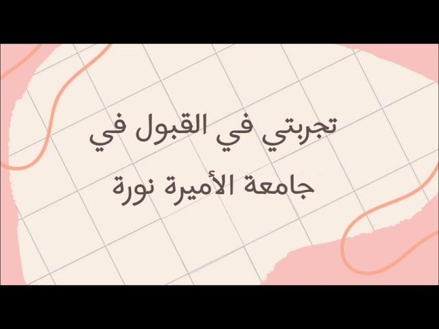 2 تجربتي في القبول في جامعة الأميرة نورة بنت عبدالرحمن إجراءات ما بعد القبول والمزيد Youtube