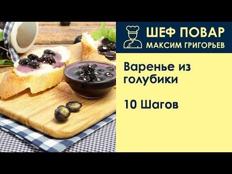 Варенье из голубики . Рецепт от шеф повара Максима Григорьева
