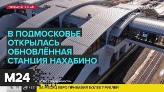 Станция МЦД-2 Нахабино открылась в Подмосковье после реконструкции - Москва 24