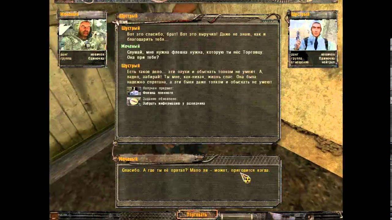 Игру сталкер исполнитель желаний через торрент hzletter.
