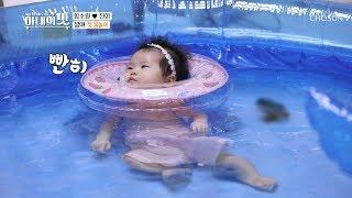 감 잡아쓰! 혜정이 첫 수영의 맛! 남다른 수영실력? [아내의 맛] 38회 20190312