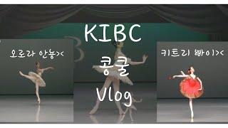 KIBC/Vlog/코리아국제콩쿨/키트리/오로라/Gold…