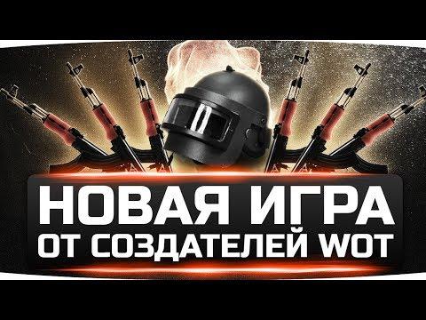 Новая Игра от Cоздателей World Of Tanks ● Первый Взгляд На Калибр