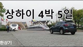 [합본]2019 중국 상하이 4박 5일 by 마쓰다 CX-5(Road Trip in Shanghai China) - 2019.04