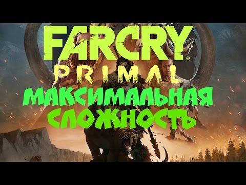 Far Cry Primal - МАКСИМАЛЬНАЯ СЛОЖНОСТЬ!