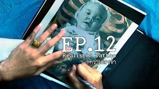 THINK EP.12 - Realistic Tattoo / ความทรงจำ