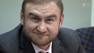 В Москве суд изъял в пользу государства имущество бывшего сенатора Рауфа Арашукова и его семьи.