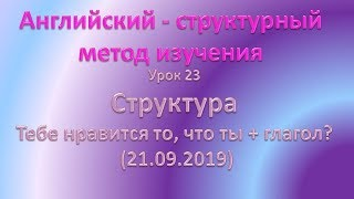 АНГЛИЙСКИЙ структурный метод изучения английского языка с Натальей Алексеевной Анисимовой урок 23 ст