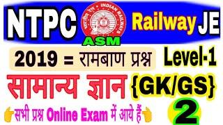 RRB NTPC Exam 2019//1stStage(CBT)||Online Test GK/GS#Railway,Ntpc,Railway,JE,ASM,TT,Exam पार्ट-2#imp