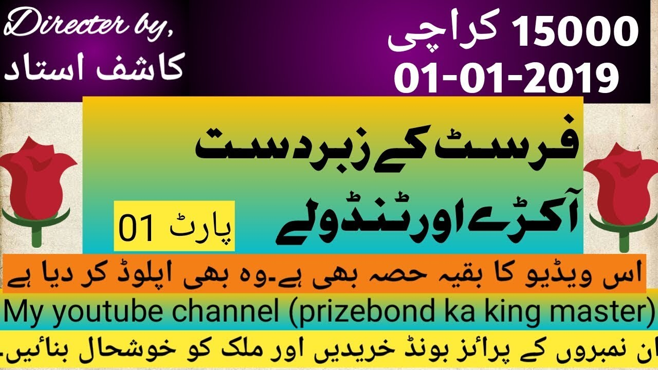 First k vip golden Akrey 15000 karachi 01-01-2019 by Prizebond ka king  master