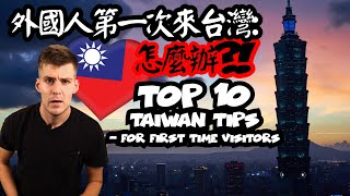 Top 10 Taiwan Travel Tips for First Time Visitors
