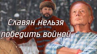 Михаил Задорнов - Славян нельзя победить войной
