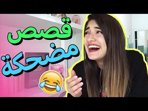 🔴 قصص مضحكة صارت معي!! | Funny Stories That Happened to Me thumbnail