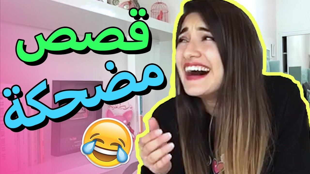 🔴 قصص مضحكة صارت معي!! | Humorous Tales That Occurred to Me