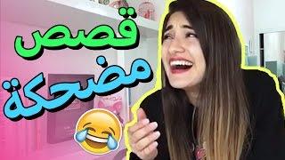 🔴 قصص مضحكة صارت معي!! | Funny Stories That Happened to Me