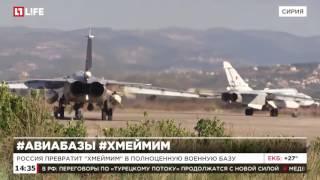 Хмеймим станет постоянной военной базой российских ВКС за рубежом 1280x720