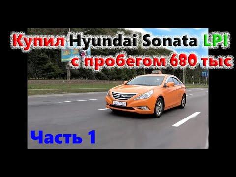 Купил Hyundai Sonata LPI за 1700$ для работы в такси