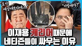 불매운동이 한창인데 이재용 여행가방때문에 네티즌들이 싸…