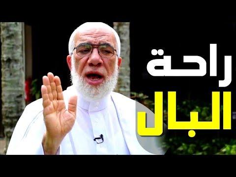 30 دقيقة اعرف منها كيف تجد راحة البال  مع الشيخ عمر عبد الكافي thumbnail