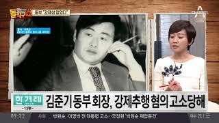 """또 여비서 성추행 논란…동부 """"강제성 없었다"""""""