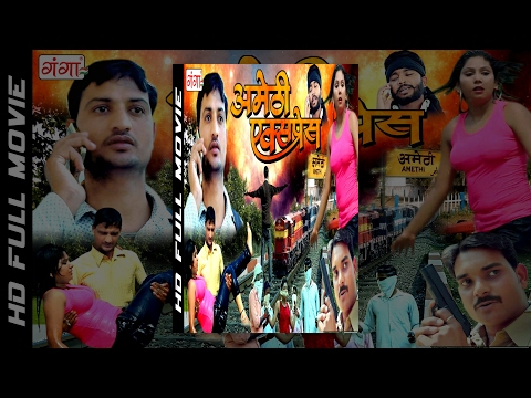 Amethi Express - Superhit Full Bhojpuri Movie - Kanchana,Sunil Maurya - Bhojpuri Full Film 2017