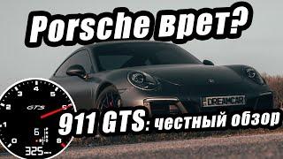 Porsche 911 GTS который НЕ едет?  Обзор и тест в проекте #гонкигавно, эпизод 7