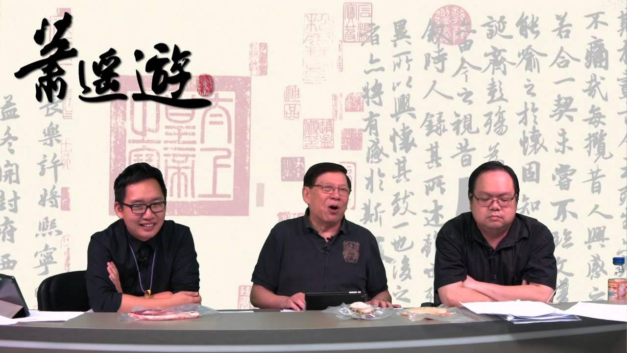 香港的命運 - 雨傘抗爭回顧: 香港大撕裂〈蕭遙遊〉2014-10-30 f - YouTube