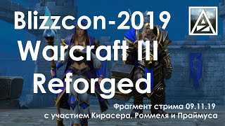 Лороведы обсуждают Blizzcon-2019: новости по Warcraft III:Reforged