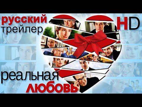 Реальная любовь (2003) - Дублированный Трейлер HD
