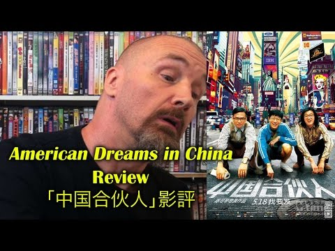 American Dreams In China/中国合伙人 Movie Review