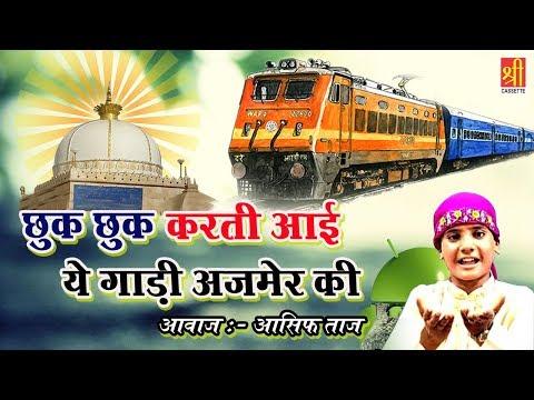 Chuk Chuk Karti Aaye Ye Gadi Ajmer Ki | Asif Taj New Qawwali | Khwaja Garib Nawaz Song