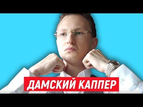 ДАМСКИЙ КАППЕР - ОЛИГАРХ АРТЕМ МАСЛОВ