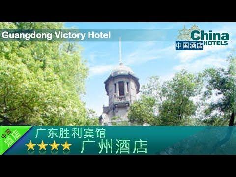 Guangdong Victory Hotel - Guangzhou Hotels, China