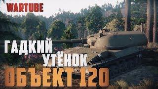 Объект 120 ГАДКИЙ УТЁНОК | War Thunder