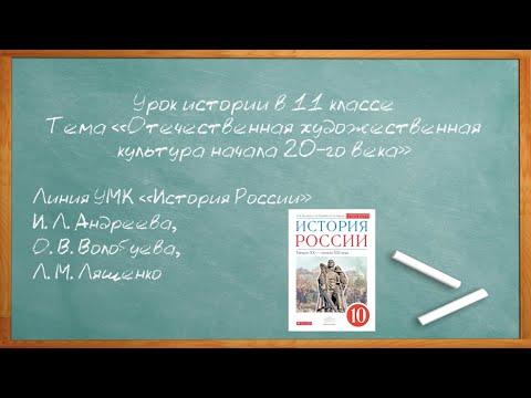 Видео Российская культура начала 20 века