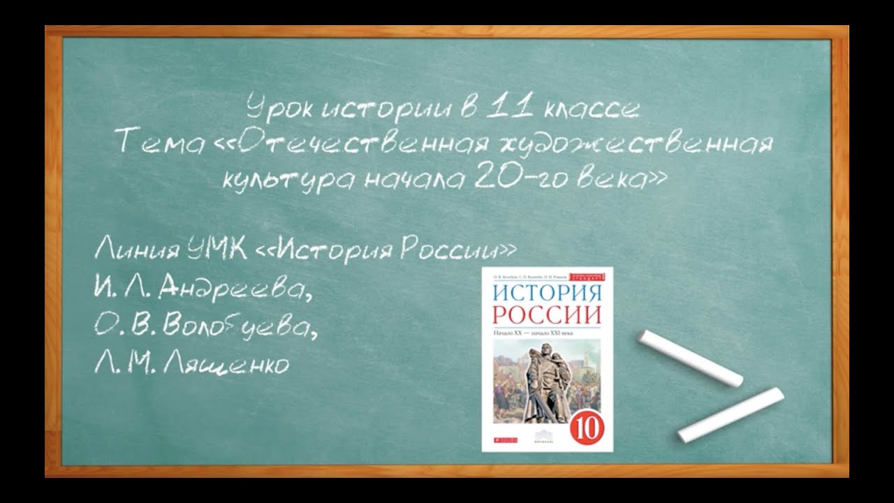 учебник онлайн литература 10 класс лебедев