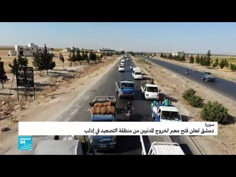 دمشق تعلن فتح معبر لخروج المدنيين من منطقة التصعيد في إدلب  - نشر قبل 17 دقيقة