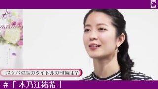 『スケベの話~オトナのおもちゃ編~』木乃江祐希さんインタビュー